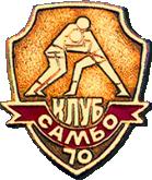 Новая традиция САМБО-70