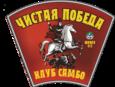 Клуб Самбо «Чистая победа»